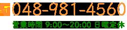 048-981-4560 営業時間9:00〜20:00(日曜定休)