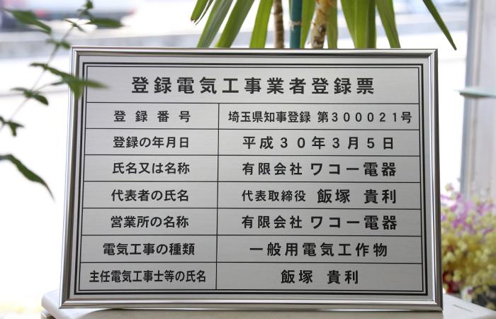 登録電気事業者登録表